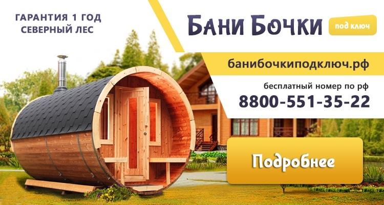 Мобильные бани в Рыбинске