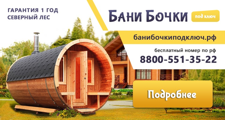 Бани Бочки Кировск